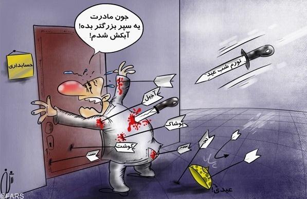 عیدی به کارمندان/کاریکاتور