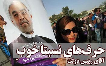 آقای-روحانی-به-این-3-شرط،-حرف-خوبی-درباره-حجاب-زدید