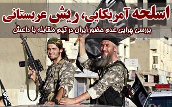 اسلحه-آمریکایی،ریش-عربستانی-عکس
