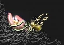 کلیپ زیبا از پناهیان در مورد حضرت خدیجه (س) + دانلود
