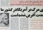 روحانی: شعار زیبای «مرگ بر آمریکا» در کشور ما وحدت آفرین شده است