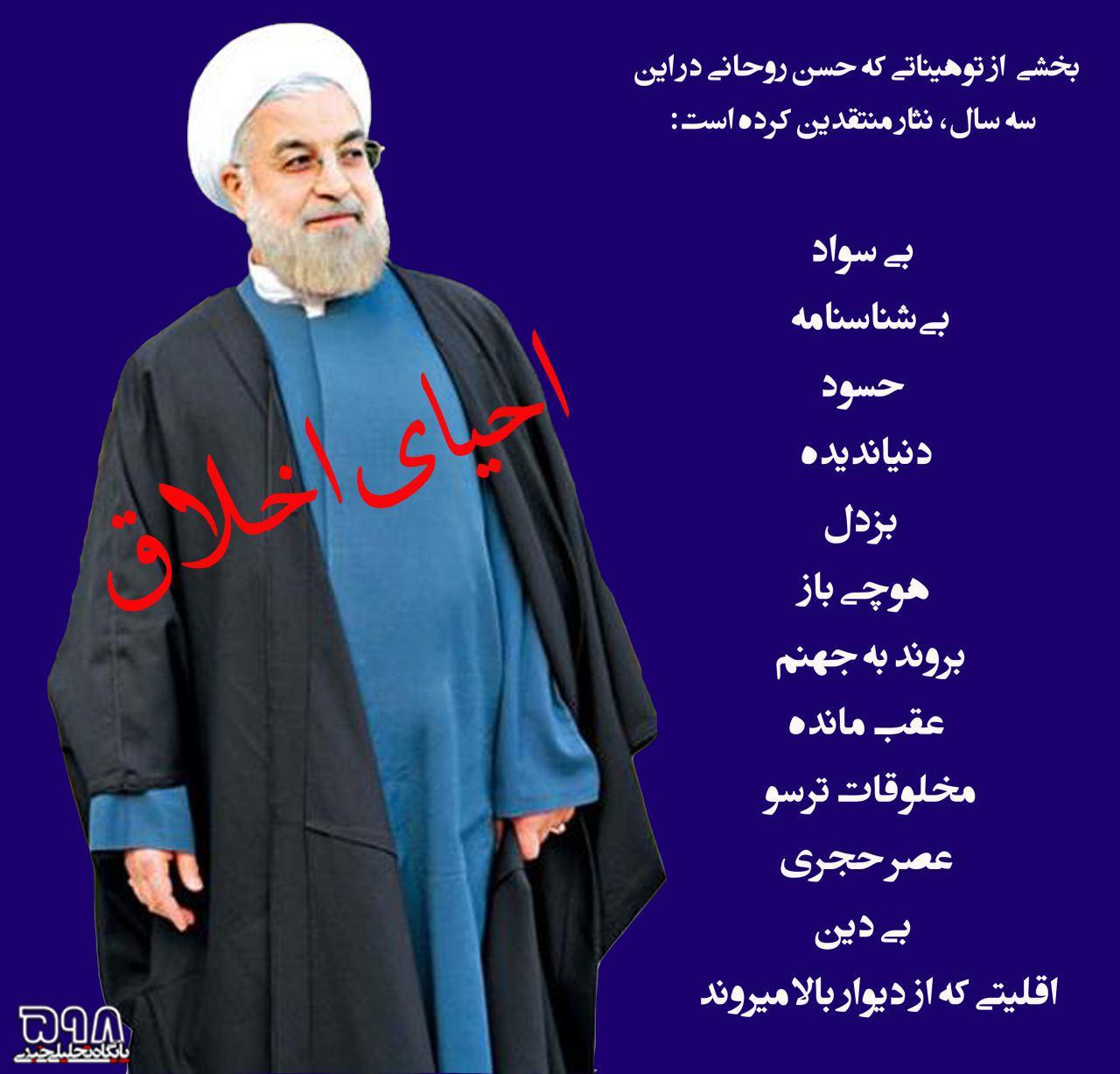 نتیجه تصویری برای وعده های حسن روحانیگ