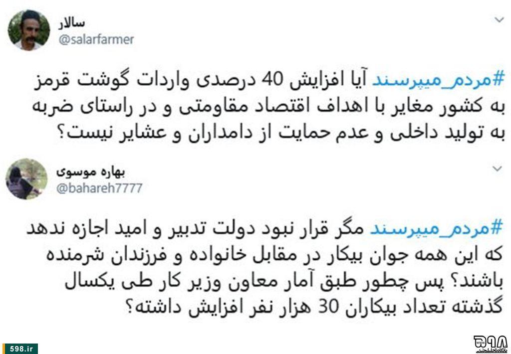 %فاطر24- واکنش کاربران توییتر به مسائل اقتصادی و مشکلات مردم +تصاویر